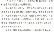 警方公布浦东机场爆炸案初查结果