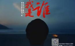 中国共产党竟然打广告了!带你走进幕后故事