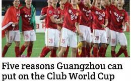 外媒列世俱杯看好恒大5原因:渴望用冠军证明