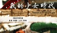 张海迪创作《我的少女时代》28日在临沂上映