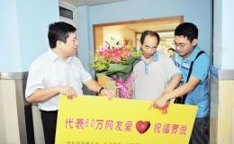 """""""爱心救助贾悦""""追踪报道:上官军乐捐助贾悦40万元现金"""