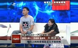 袖珍女人的神秘爱情-杨海军苏晓琳参加吉林卫视《沸点民生》节目