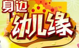 【公告】北京卫视《幼儿缘》将播出我们的节目