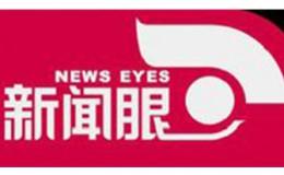 """新青年·""""板凳""""姑娘的快乐人生–江苏卫视《新闻眼》20160509"""