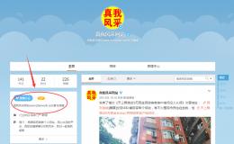 【公告】热烈祝贺本站官方微博和博客通过新浪官方认证