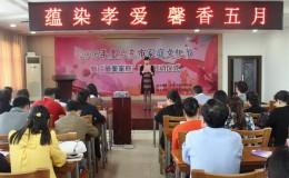 """启东举办家庭文化节暨""""最美家庭""""事迹巡展启动仪式"""