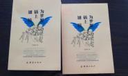 【通知】苏晓琳自传《为梦想插上翅膀》新到30本 欲购从速