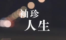 苏晓琳微电影《袖珍人生》
