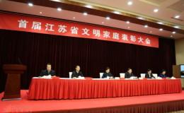 江苏表彰首届100户省文明家庭 李强批示要求更加自觉地推动家庭家教家风建设