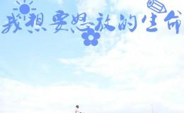 启东电视台《百姓人家》-怒放的生命-苏晓琳的故事