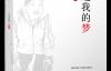 苏晓琳创作的《追逐我的梦》由天津人民出版社正式出版