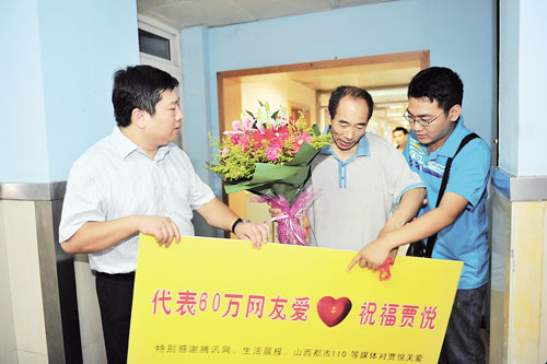 """""""爱心救助贾悦""""追踪报道:上官军乐捐助贾悦 40 万元现金"""