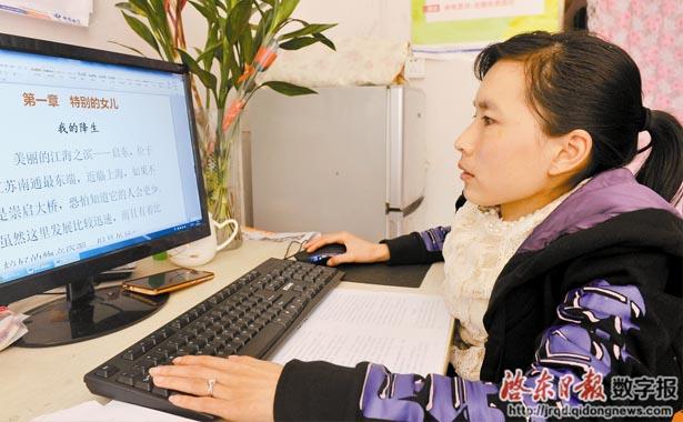 启东市首部由残疾人亲著的自传体小说《为梦想插上翅膀》将出版