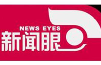 """新青年·""""板凳""""姑娘的快乐人生--江苏卫视《新闻眼》20160509"""