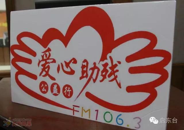 """启东电台和市残联联合开展""""六一""""亲子采摘公益行动"""