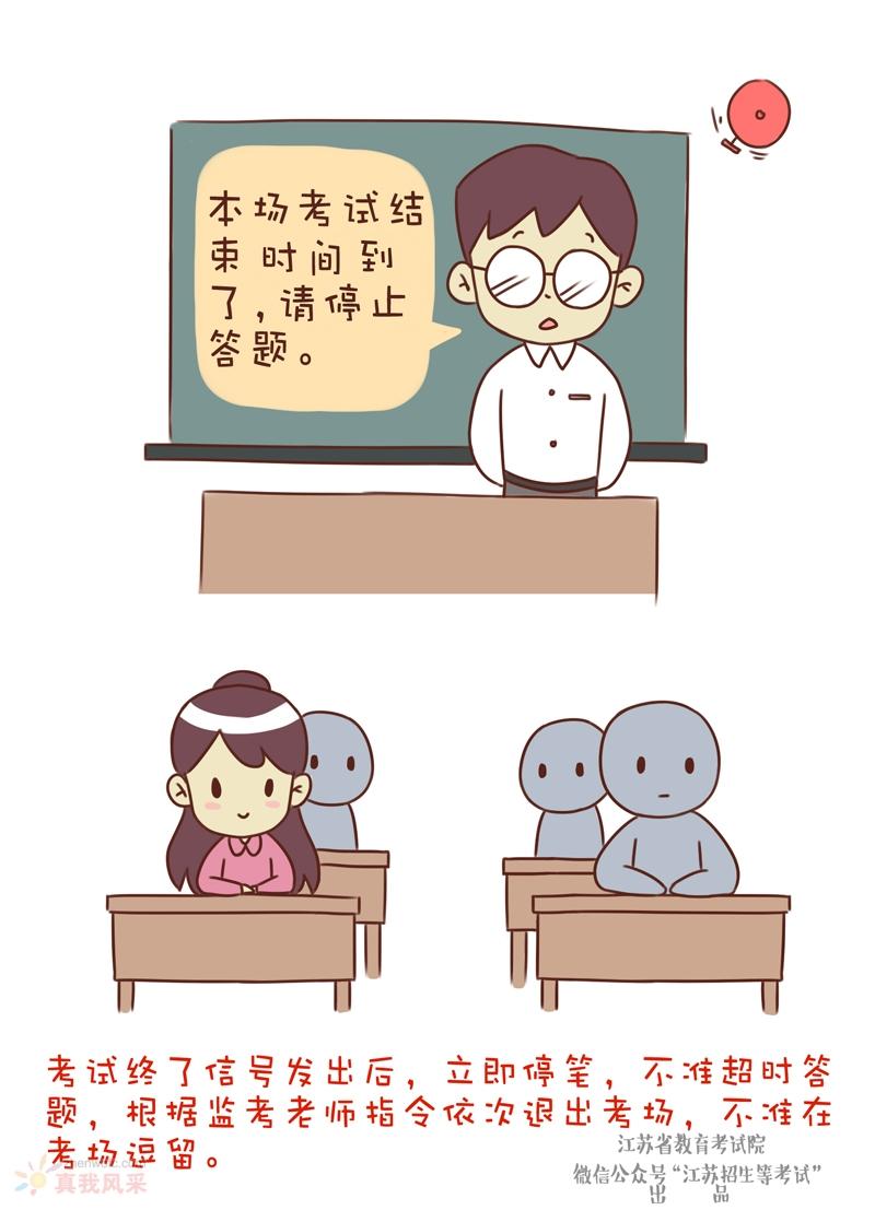 2016 年高考考风考纪宣传画