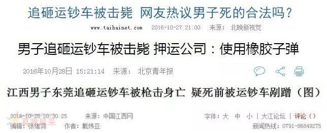 东莞被押运员击毙男子身份曝光(图)