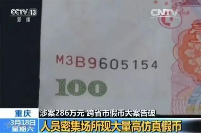 多家银行收到高仿假币 这三个编号百元大钞要注意