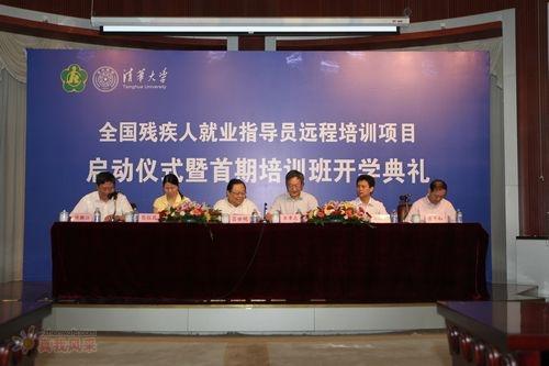 全国残疾人就业指导员远程培训项目在京启动
